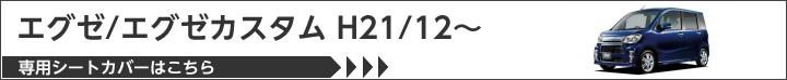 エグゼ/エグゼカスタム H21/12